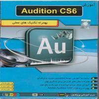 آموزش Audition CS6 به همراه تکنیک های عملی - سطح مقدماتی، متوسط، پیشرفته