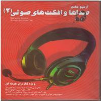 آرشیو جامع صداها و افکت های صوتی (2)
