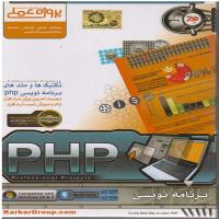 برنامه نویسی PHP - تکنیک ها و متدهای برنامه نویسی php به همراه آخرین ورژن نرم افزار php و
