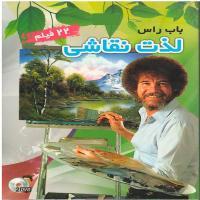 باب راس لذت نقاشی - دوبله فارسی
