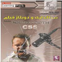مجموعه آموزشی صداگذاری و دوبلاژ فیلم Adobe SOUND BOTH CS5 همراه با نسخه کامل نرم افزارها