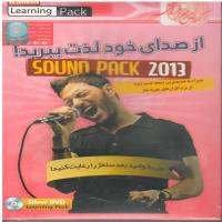 از صدای خود لذت ببرید SOUND PACK 2013 همراه با جدیدترین نسخه تست شده از نرم افزارهای مورد