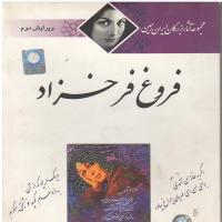 فروغ فرخزاد - مجموعه آثار بزرگان ایران زمین - ویرایش دوم