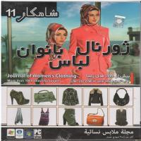 ژورنال لباس بانوان - بیش از 1000 مدل زیبا - شاهکار 11