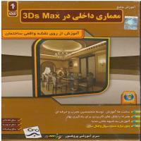 آموزش جامع معماری داخلی در 3Ds Max-آموزش از روی نقشه واقعی ساختمان-سطح مقدماتی،متوسط و پیش