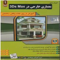 آموزش جامع معماری خارجی در 3Ds Max-آموزش از روی نقشه واقعی ساختمان-سطح مقدماتی،متوسط و پیش