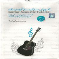 آموزش ساز گیتار آکوستیک Guitar Acoustic Tutorial - سطح پیشرفته ( استاد: فواد فریدنی )