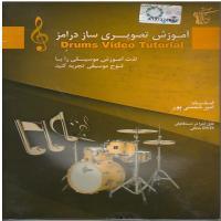 آموزش تصویری ساز درامز Drums Video Tutorial ( استاد: امیر شمسی پور )