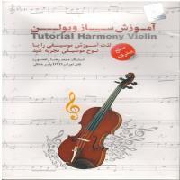 آموزش ساز ویولن Tutorial Harmony Violon - سطح پیشرفته ( استاد: محمدرضا راهنورد )