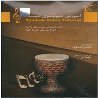 آموزش تصویری تمبک Tombak Video Tutorial ( استاد: حامی کیوان )