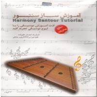 آموزش ساز سنتور Harmony Santoor Tutorial - سطح پیشرفته ( استاد: احسان علیزاده )