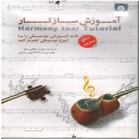 آموزش ساز تار Harmony taar Tutorial ( استاد: مهران اعظمی کیا )
