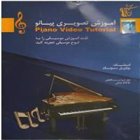 آموزش تصویری پیانو Piano Video Tutorial ( استاد: جلیل سجاد )