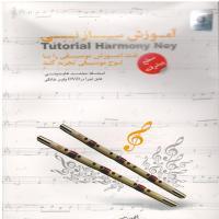 آموزش ساز نی Tutorial Hamony Ney - سطح پیشرفته ( استاد: محمد عابدینی )