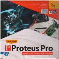 مجموعه آموزشی Proteus Pro - آموزش نرم افزار طراحی و شبیه سازی مدارات الکترونیکی