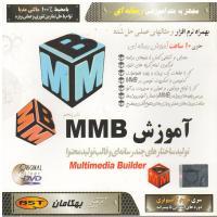 آموزش MMB دوره های درسی نرم افزار مالتی مدیا بیلدر - نشر چهارم