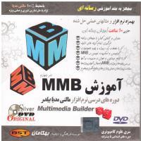 آموزش MMB تولید ساختارهای چند رسانه ای و قالب تولید محتوا - نشر پنجم