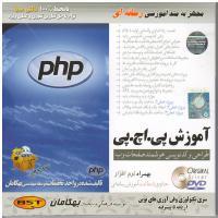 آموزش پی.اچ.پی - طراحی و کدنویسی هوشمند صفحات وب
