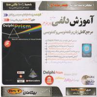 آموزش دلفی پریزم جامع - مرجع کامل زبان برنامه نویسی و کد نویسی
