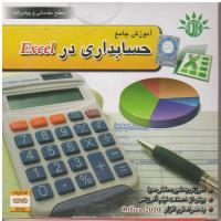 آموزش جامع حسابداری در Excel - سطح مقدماتی و پیشرفته