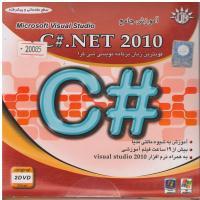 آموزش جامع  C#.NET 2010 - قوی ترین زبان برنامه نویسی شی گرا - سطح مقدماتی و پیشرفته