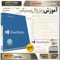 آموزش ویژوال بیسیک مرجع کامل به همراه نرم افزار - کدنویسی داده ها تحت ویژوال استودیو