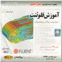 آموزش فلوئنت نشر چهارم - دینامیک سیالات و محاسبات - از پایه تا پیشرفته