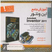 آموزش جامع این ونتور Autodesk Inventor 2011 - سطح مقدماتی و متوسط