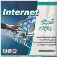 آموزش اینترنت