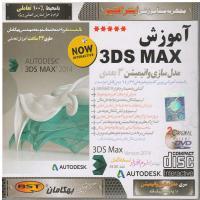 آموزش 3D MAX مدل سازی و انیمیشن 3 بعدی - به همراه نرم افزار نسخه کامل فقط  64Bit
