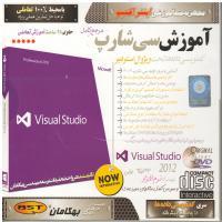 آموزش سی شارپ مرجع کامل - کدنویسی داده ها تحت ویژوال استودیو - به همراه نرم افزار 32 و 64