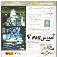آموزش V-ray تحت 3D MAX- نشر چهارم - سری جدید - مدیریت احجام و مدل های 3 بعدی و پردازش نهای