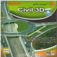آموزش جامع civil 3D سطح مقدماتی و پیشرفته - قوی ترین نرم افزا نقشه برداری و راهسازی