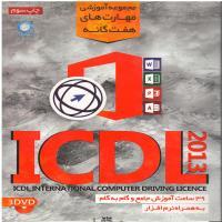 خرید اینترنتی مجموعه آموزشی مهارت های هفت گانه ICDL 2013 - چاپ سوم