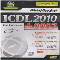 خرید اینترنتی آموزش مهارت های هفت گانه2007 + 2010 ICDL با بیانی واقعا مفهومی