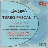 آموزش TURBO PASCAL 7 - از مقدماتی تا پیشرفته همراه با نرم افزار پاسکال - آموزش نصب پاسکال