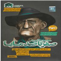 مجموعه آموزشی صفر تا صد مایا Part 1 - دوبله فارسی - سطح مقدماتی تا متوسطه - به همراه نسخه