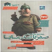 مجموعه آموزشی صفر تا صد مایا Part 2 - دوبله فارسی - سطح پیشرفته - به همراه نسخه کامل