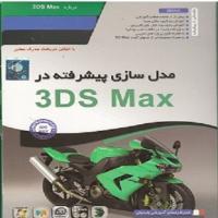مدل سازی پیشرفته در 3DS Max - مقدماتی تا پیشرفته - با امکان دریافت مدرک معتبر