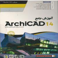آموزش جامع ArchiCAD 14 - طراحی سه بعدی داخلی و خارجی ساختمان - مقدماتی تا پیشرفته