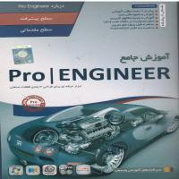 آموزش جامع Pro | ENGINEER - مقدماتی تا پیشرفته