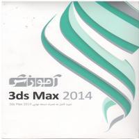 آموزش 2014 3D MAX - دوره کامل به همراه نسخه 3d Max 2014