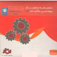 دانشنامه دیجیتال مهندسی مکانیک انار  Mechanical Engineering Version 6.0 2015