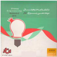 دانشنامه دیجیتال مهندسی برق انار 2015 Electrical Engineering Version6.0