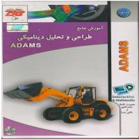 آموزش جامع طراحی و تحلیل دینامیکی ADAMS