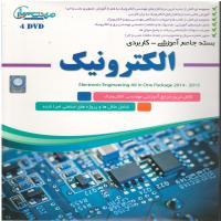 بسته جامع آموزشی - کاربردی الکترونیک