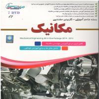 بسته جامع آموزشی - کاربردی مهندسی مکانیک