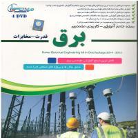 بسته جامع آموزشی - کاربردی مهندسی برق - قدرت، مخابرات