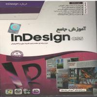 آموزش جامع InDesign cs5 - ابزار حرفه ای صفحه بندی نشریات چاپی و الکترونیکی