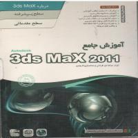 آموزش جامع 3ds Max 2011 - مقدماتی تا پیشرفته - ابزار حرفه ای طراحی و مدلسازی 3 بعدی